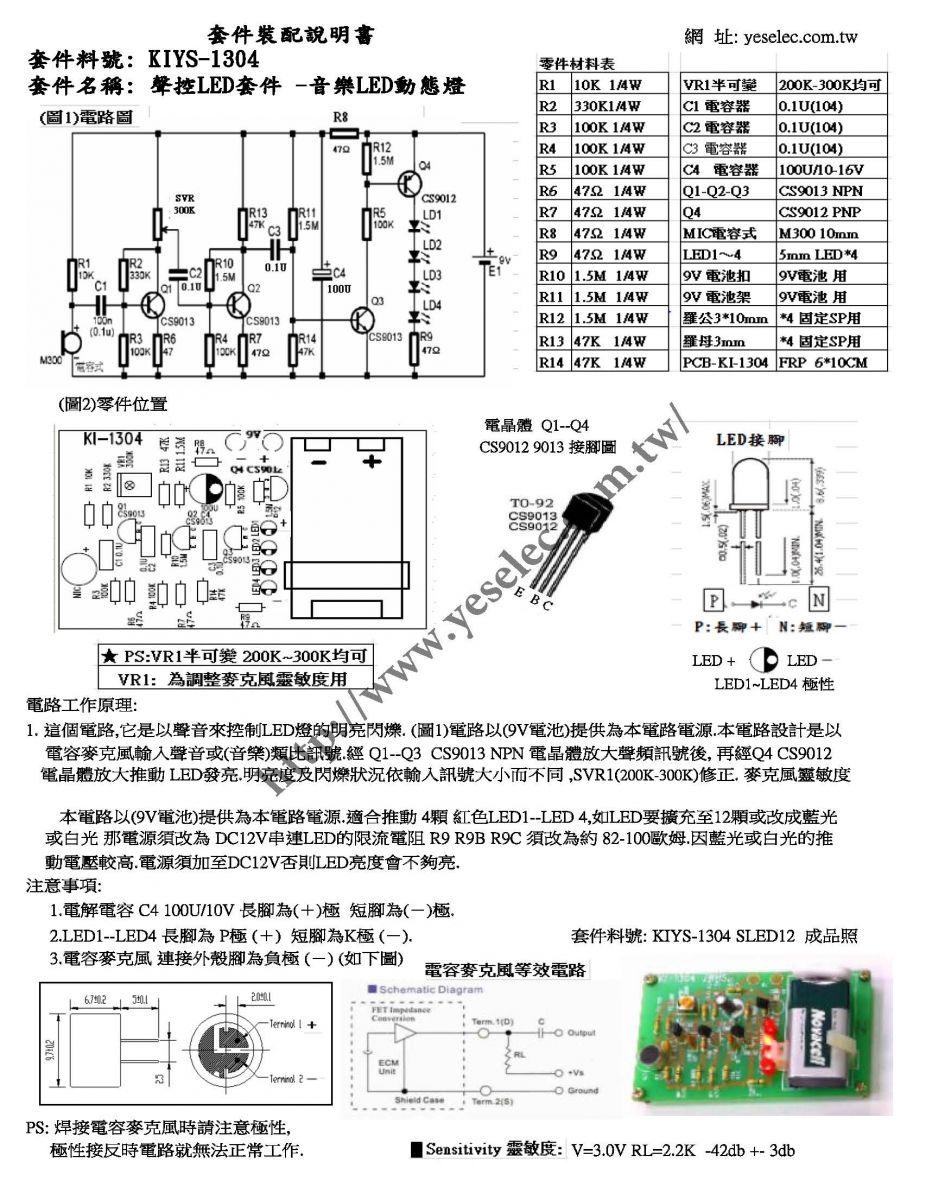 声控led套件 -音乐led动态灯 ki-1304